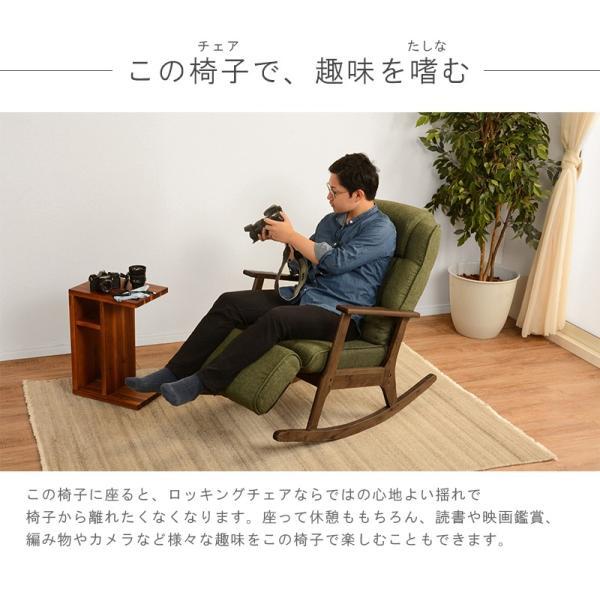ロッキング座椅子 ロッキングチェア リクライニングチェアー クッション付き 肘掛け 一人掛け イス ファブリック LZ-4729 グリーン|ioo|03