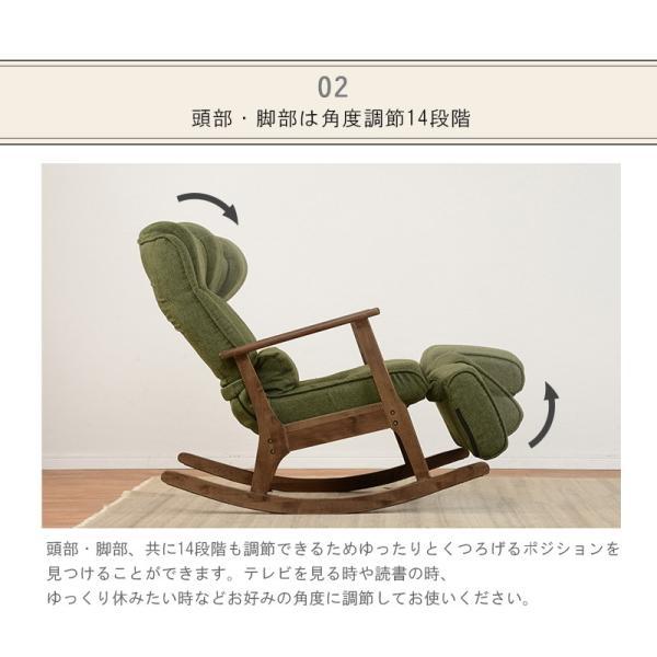 ロッキング座椅子 ロッキングチェア リクライニングチェアー クッション付き 肘掛け 一人掛け イス ファブリック LZ-4729 グリーン|ioo|06