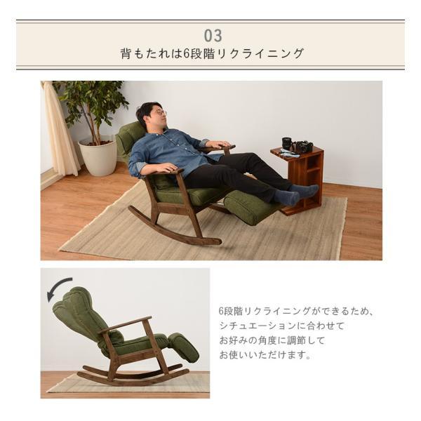 ロッキング座椅子 ロッキングチェア リクライニングチェアー クッション付き 肘掛け 一人掛け イス ファブリック LZ-4729 グリーン|ioo|07