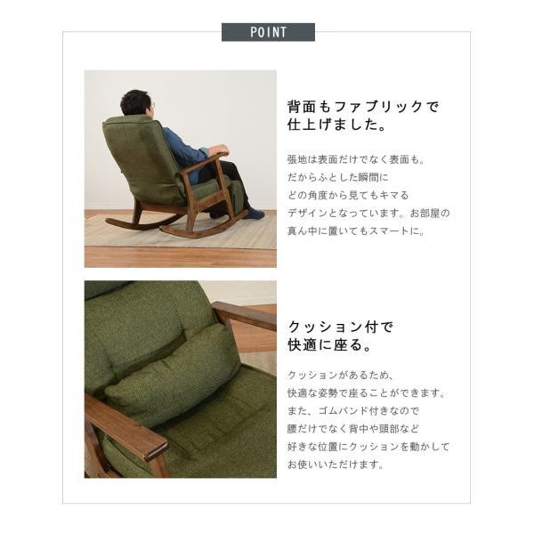 ロッキング座椅子 ロッキングチェア リクライニングチェアー クッション付き 肘掛け 一人掛け イス ファブリック LZ-4729 グリーン|ioo|08