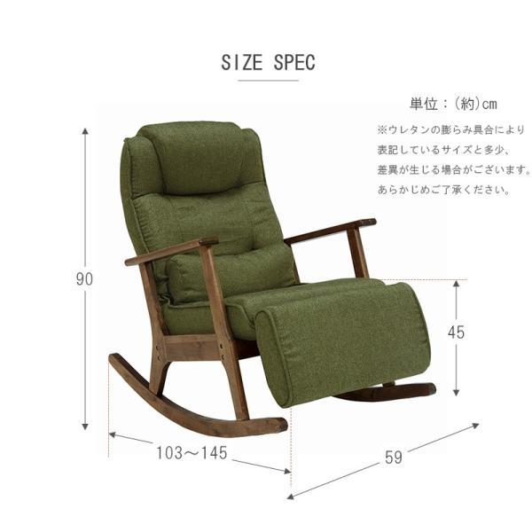 ロッキング座椅子 ロッキングチェア リクライニングチェアー クッション付き 肘掛け 一人掛け イス ファブリック LZ-4729 グリーン|ioo|09