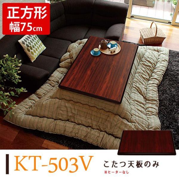 こたつ天板のみ KT-503V 幅75cm 正方形|ioo