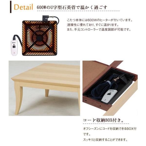 こたつテーブル ウェール 幅75cm コタツテーブル リビングこたつ|ioo|03