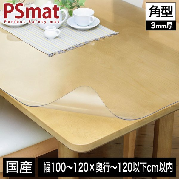 PSマット テーブルマット 透明 学習机 デスクマット 3mm厚・120×120cm以内 角型特注|ioo