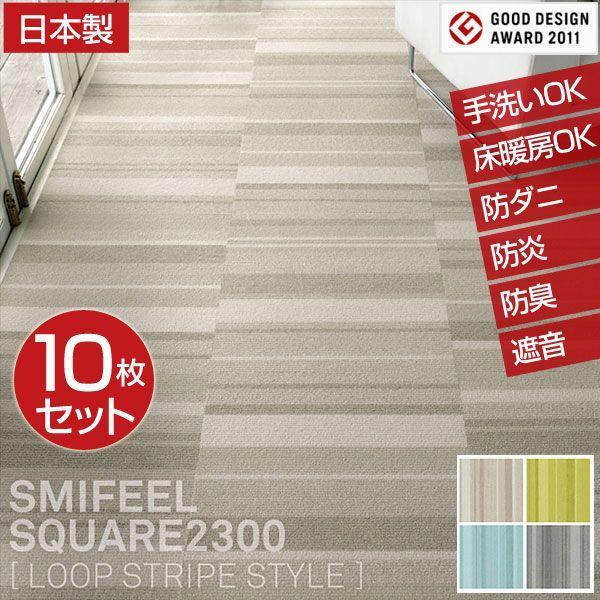パネルカーペット スマイフィールスクエア2300 10枚セット|ioo