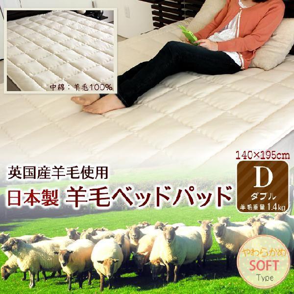 ベッドパッド 敷きパッド ダブル 羊毛100% ウール ベットパット ioo