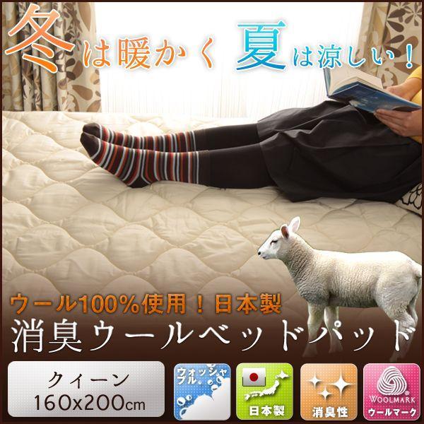 羊毛100% ベッドパッド クイーン 敷きパッド 敷パッド ベットパット ioo
