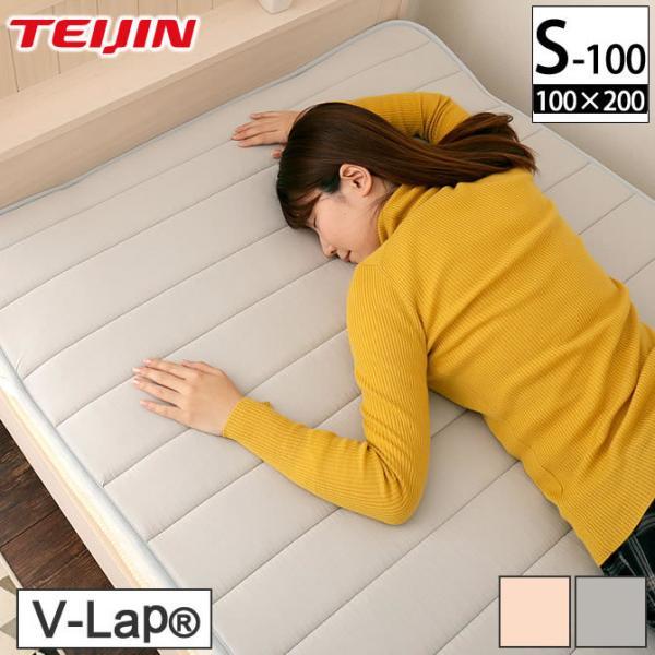 8/24〜8/26プレミアム会員10%OFF! テイジン V-Lap(R)ベッドパッド シングル(100×200cm)  綿ニット 敷きパッド 軽量|ioo