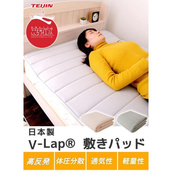 8/24〜8/26プレミアム会員10%OFF! テイジン V-Lap(R)ベッドパッド シングル(100×200cm)  綿ニット 敷きパッド 軽量|ioo|04