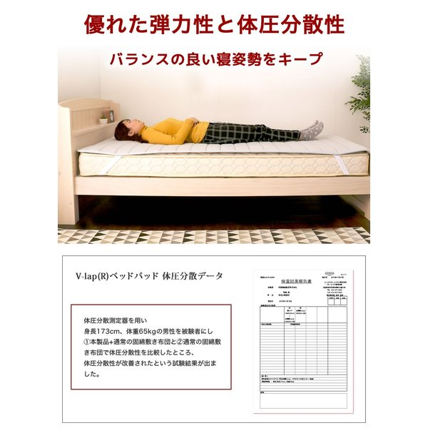 8/24〜8/26プレミアム会員10%OFF! テイジン V-Lap(R)ベッドパッド シングル(100×200cm)  綿ニット 敷きパッド 軽量|ioo|05