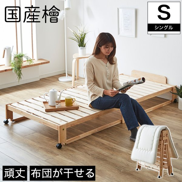 折りたたみベッド すのこベッド シングル ひのき 木製 折りたたみベット|ioo
