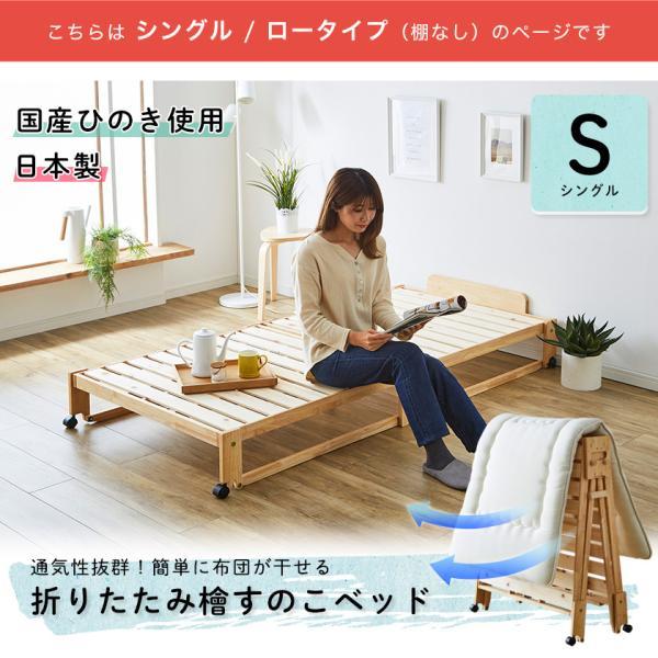 折りたたみベッド すのこベッド シングル ひのき 木製 折りたたみベット|ioo|02