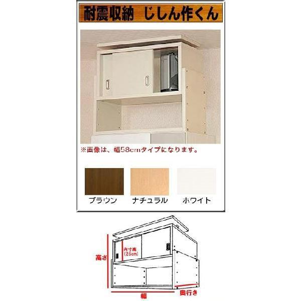 収納家具 転倒防止 地震対策 じしん作くん 幅106cm 奥行29cm 天井突っ張り上置き|ioo|03