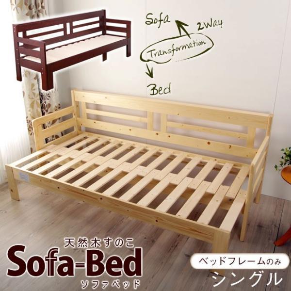 8/16〜8/20プレミアム会員5%OFF! ソファーベッド シングル 伸長式 フレームのみ すのこベッド 木製|ioo