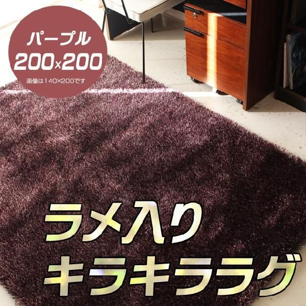 ラグ ラグマット シャギーラグ フラン パープル紫 200×200cm