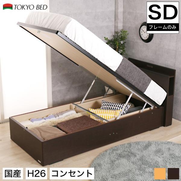 跳ね上げベッド 収納ベッド リフトアップ NマジュランC Dxパネル バックオープン 国産 休日 ベット セミダブル ※ラッピング ※ 左スライド フレームのみ 床面高さ26cm
