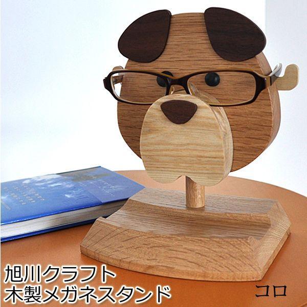 9/27 10:59までポイント5倍! 旭川クラフト 木製イヌ型・ネコ型メガネスタンド 幅約19×奥行約12×高さ約15cm