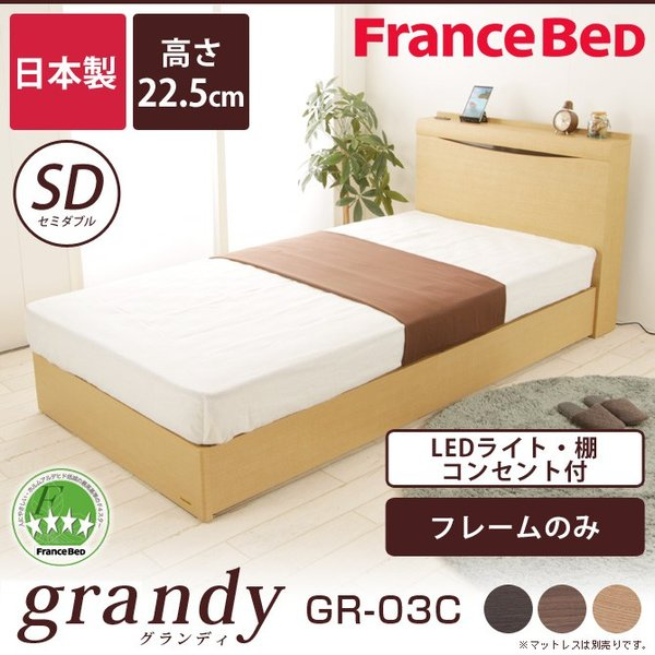 フランスベッド 棚付き コンセント付き 照明付  SC フレームのみ 高さ22.5cm 日本製  セミダブル GR-03C ioo