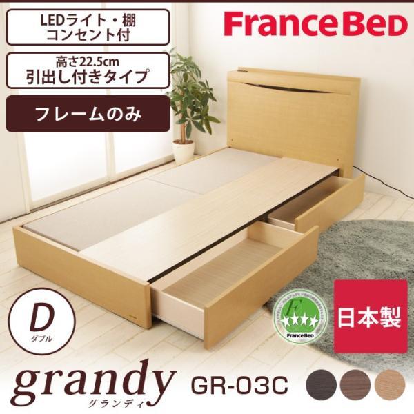 フランスベッド 収納ベッド 棚付 コンセント付  照明付  引出し付 フレームのみ 高さ22.5cm 日本製  ダブル GR-03C|ioo