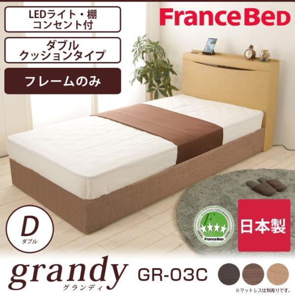 フランスベッド 棚付き コンセント付き 照明付  Wクッション フレームのみ 高さ22.5cm 日本製  ダブル GR-03C|ioo