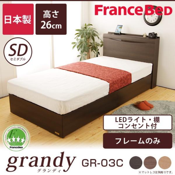 フランスベッド 棚付き コンセント付き 照明付  SC フレームのみ 高さ26cm 日本製  セミダブル GR-03C|ioo