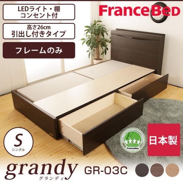フランスベッド 収納ベッド 棚付 コンセント付  照明付  引出し付 フレームのみ 高さ26cm 日本製  シングル GR-03C|ioo