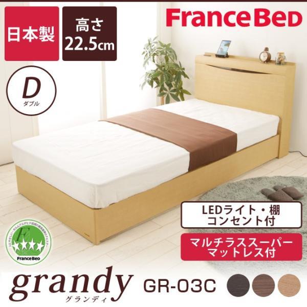 フランスベッド  棚付き コンセント付き 照明付  SC マルチラスマットレス付 高さ22.5cm 日本製  ダブル GR-03C|ioo