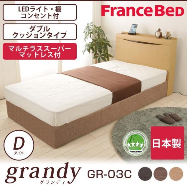 フランスベッド  棚付き コンセント付き 照明付  Wクッション マルチラスマットレス付 高さ22.5cm 日本製  ダブル GR-03C ベット|ioo