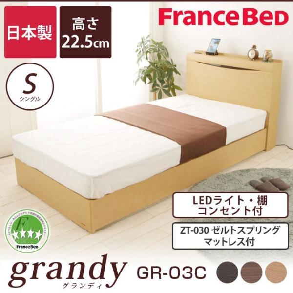 フランスベッド シングルベッド SC ゼルトスプリングマットレス(ZT-030)セット 高さ22.5cm グランディ 棚付 コンセント付 照明付 LED ベット|ioo