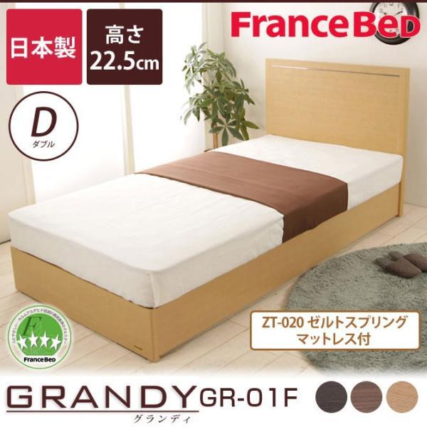 フランスベッド グランディ ダブルベッド SC ゼルトスプリングマットレス(ZT-020)セット 高さ22.5cm 型番:GR-01F 225 SC + ZT-020   ioo