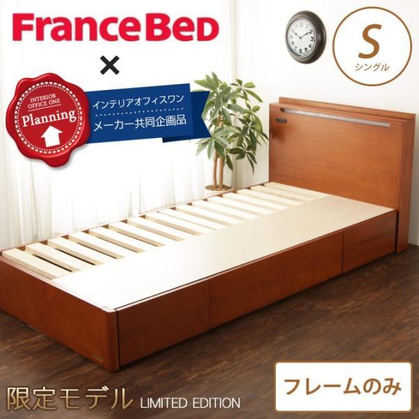 9/4〜9/16限定ポイント11倍★ フランスベッド シングル 引出し3杯 収納ベッド 共同開発 すのこベッド francebed 棚付き|ioo