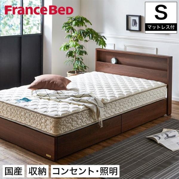 棚 コンセント 収納 ベッド シングル 引き出し 収納ベッド LED照明 すのこ 日本製 フランスベッド マットレス付き マルチラス|ioo