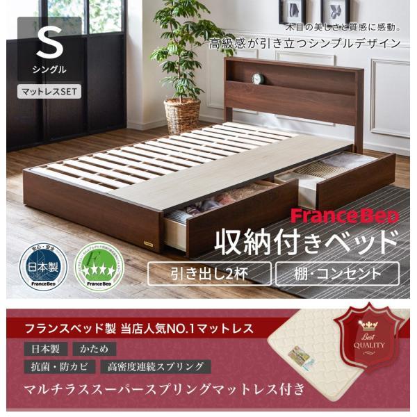 棚 コンセント 収納 ベッド シングル 引き出し 収納ベッド LED照明 すのこ 日本製 フランスベッド マットレス付き マルチラス|ioo|03