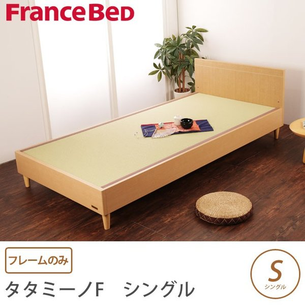 フランスベッド 畳ベッド タタミーノF シングル フレームのみ 脚付 和紙たたみ|ioo