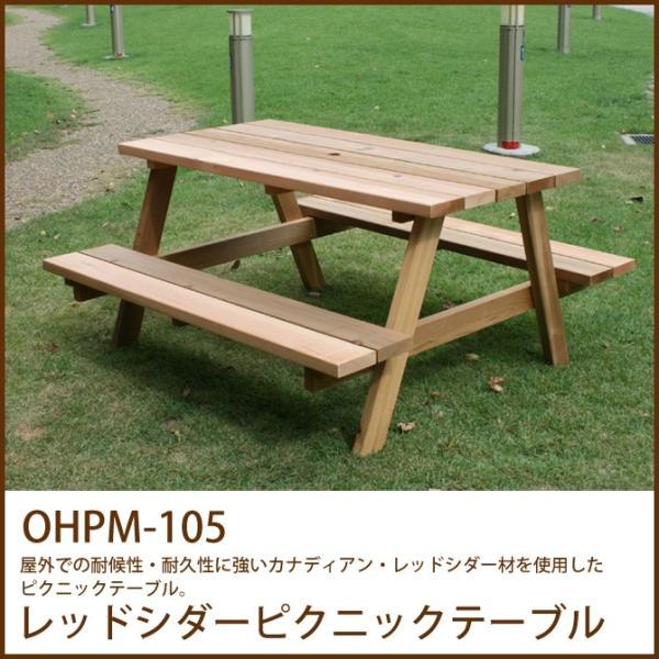 ガーデンテーブルセット ピクニックテーブルセット (OHPM-105) ガーデニング 木製 レッドシダー材