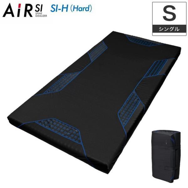 東京西川 エアー マットレス ハード AIR-SI-H シングル ウレタンマットレス ノンスプリング ベッドマット ioo