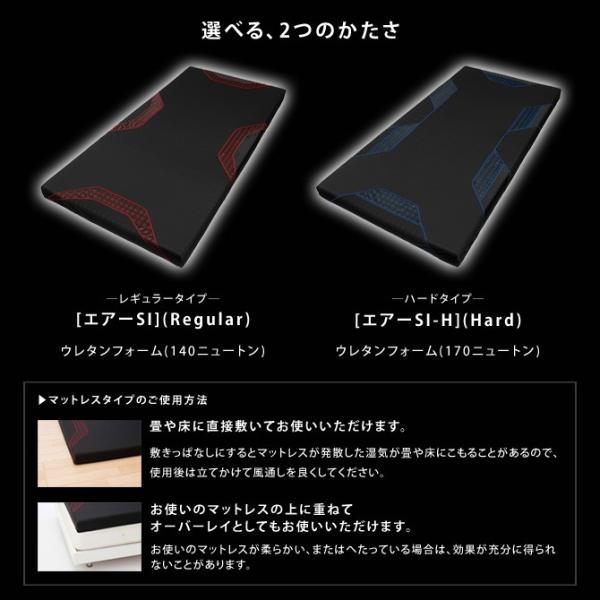 東京西川 エアー マットレス ハード AIR-SI-H シングル ウレタンマットレス ノンスプリング ベッドマット ioo 07