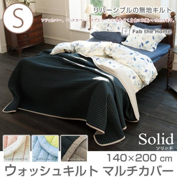 マルチカバー S140×200cm ベッドスプレッド Solid ioo