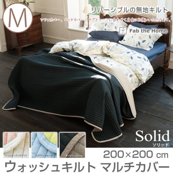 マルチカバー M ベッドスプレッド  Solid|ioo