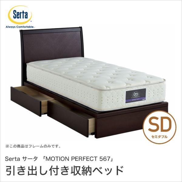 ドリームベッド Serta(サータ) MOTION PERFECT567 モーションパーフェクト567 ベッド SD(セミダブル) 引き出し付き ワイヤレスコントローラー|ioo