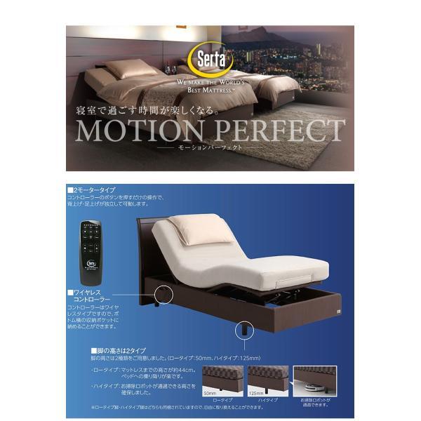 ドリームベッド Serta(サータ) MOTION PERFECT567 モーションパーフェクト567 ベッド SD(セミダブル) 引き出し付き ワイヤレスコントローラー|ioo|02