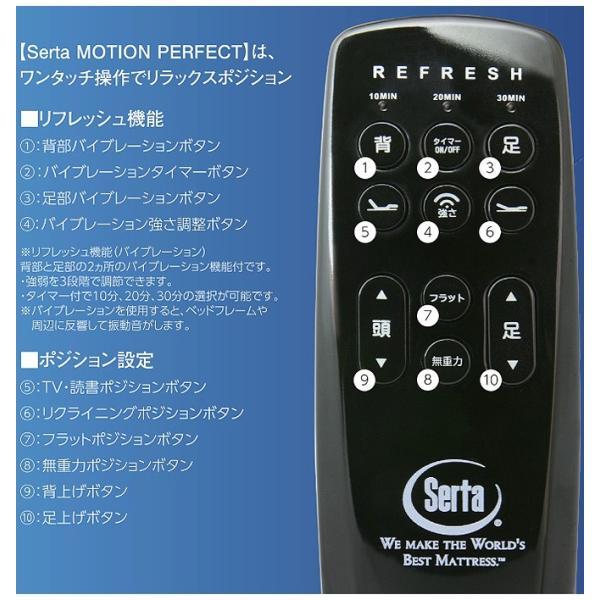 ドリームベッド Serta(サータ) MOTION PERFECT567 モーションパーフェクト567 ベッド SD(セミダブル) 引き出し付き ワイヤレスコントローラー|ioo|03