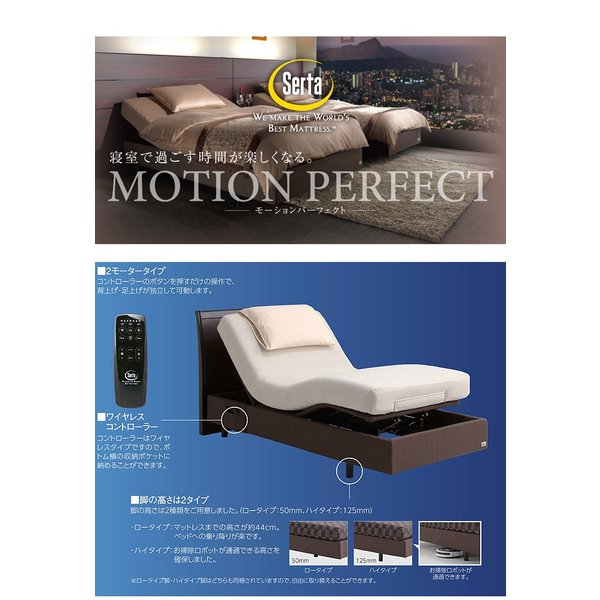 ドリームベッド Serta(サータ) MOTION PERFECT568 モーションパーフェクト568 ベッド PS(パーソナルシングル) 高さ2タイプ ハイタイプ ロータイプ|ioo|02