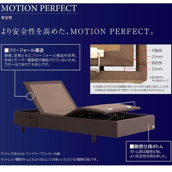 ドリームベッド Serta(サータ) MOTION PERFECT568 モーションパーフェクト568 ベッド PS(パーソナルシングル) 高さ2タイプ ハイタイプ ロータイプ|ioo|04