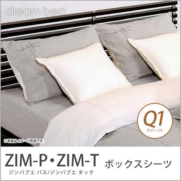 ドリームベッド マットレスカバー クイーン1 ZIM-P・ZIM-T ジンバブエ パス/ジンバブエ・タック ボックスシーツ Q1サイズ|ioo