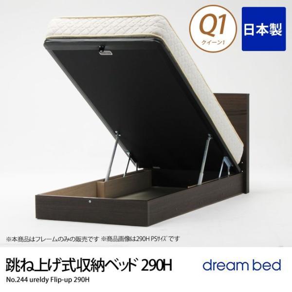 No.244ウレルディ(290H) 跳ね上げ式収納ベッド Q1 クイーン1 ドリームベッド dreambed ウォールナット ベッドフレームのみ 木製 収納機能付き 日本製|ioo