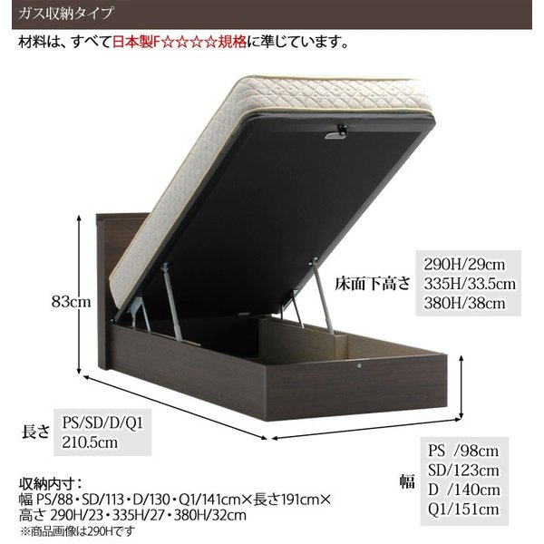 No.244ウレルディ(290H) 跳ね上げ式収納ベッド Q1 クイーン1 ドリームベッド dreambed ウォールナット ベッドフレームのみ 木製 収納機能付き 日本製|ioo|06