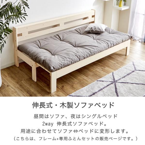 9/16〜21限定プレミアム会員5%OFF★ 木製伸長式すのこベッド専用ふとんセット シングル 伸長式ソファベッド 2way天然木すのこベッド|ioo|02