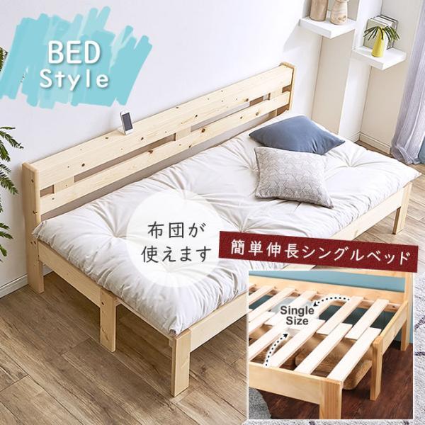 9/16〜21限定プレミアム会員5%OFF★ 木製伸長式すのこベッド専用ふとんセット シングル 伸長式ソファベッド 2way天然木すのこベッド|ioo|09