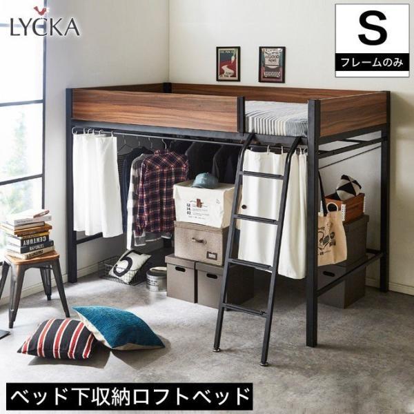 ロフトベッド シングル LYCKA(リュカ) ミドル ブラウン 高さ161cm 60着かけられるダブルハンガー カーテン付き はしご パイプベッド|ioo